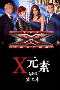 X元素 美国版 第三季(综艺)