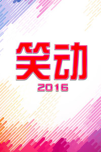 笑动 2016(共366期全)
