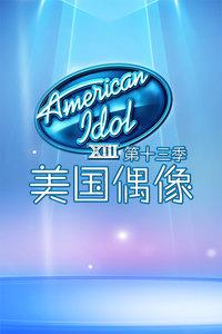 美国偶像 第十三季