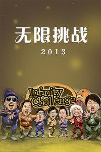 无限挑战 2013