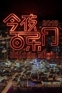 今夜百乐门 2016