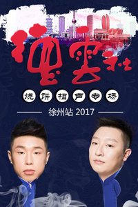 德云社烧饼相声专场 徐州站 2017