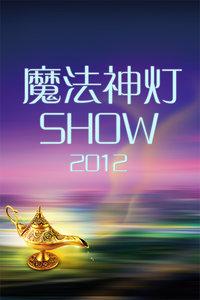 魔法神灯SHOW 2012