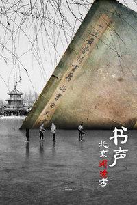 书声:北京阅读考 第一季