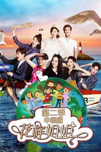 花样姐姐 中国版 第二季