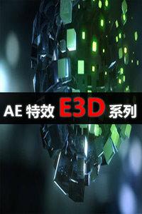 AE特效E3D系列 第一季