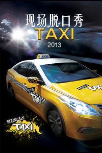 现场脱口秀Taxi 2013