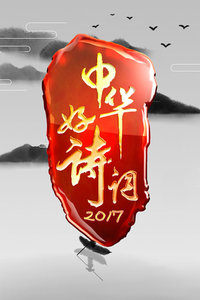 中华好诗词 2017