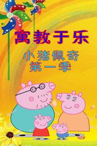 寓教于乐小猪佩奇 第一季