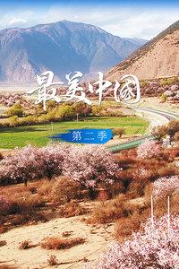 最美中国 第二季