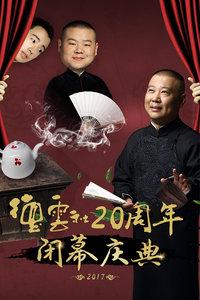 德云社20周年闭幕庆典 2017