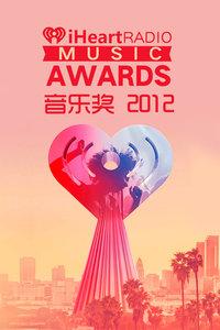 iHeartRadio音乐奖 2012