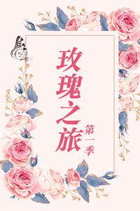 玫瑰之旅 第一季(综艺)