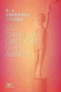 第八届中国电影导演协会年度盛典