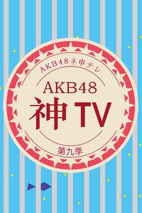 AKB48神 第九季