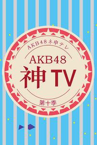 AKB48神 第十季