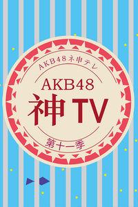 AKB48神 第十一季