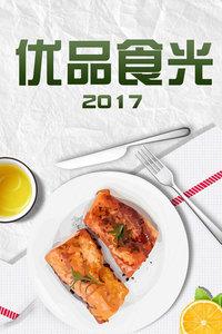 优品食光 2017