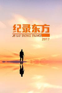 纪录东方2017