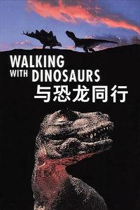 与恐龙同行