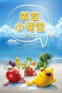 美食小课堂 2017(综艺)