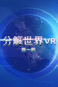 分解世界VR 第一季