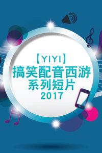 [YIYI]搞笑配音西游系列短片 2017