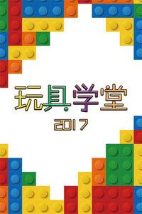 玩具学堂 2017