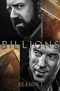 亿万 第一季