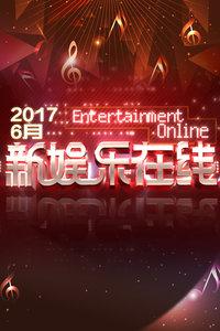 新娱乐在线 2017 6月