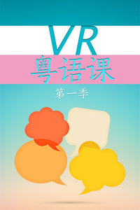 VR粤语课 第一季