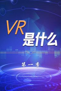 VR是什么 第一季