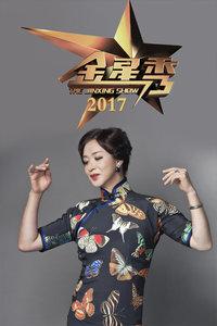 金星秀 2017