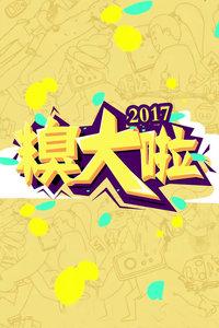 糗大啦 2017
