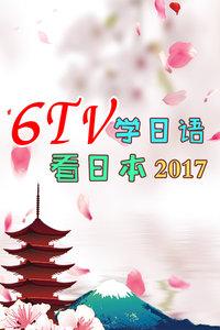 6学日语看日本 2017