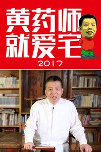 黄药师就爱宅 2017