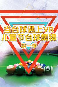 当台球遇上VR 儿童节台球集锦 第一季