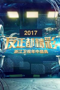 反正都精彩 浙江卫视年中盛典 2017