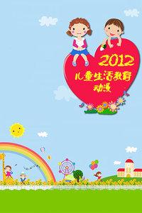 2012儿童生活教育动漫