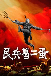 民兵葛二蛋 DVD版