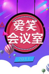 爱笑会议室 2011