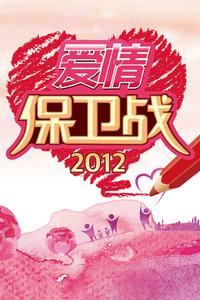 爱情保卫战 2012