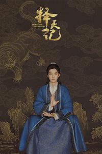 择天记 DVD版 -  鹿晗,娜扎,吴倩
