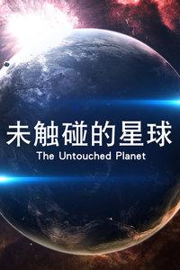 未触碰的星球