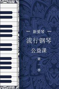 新爱琴流行钢琴公益课 第一季
