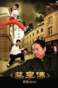 蔡李佛:铁拳[2010]