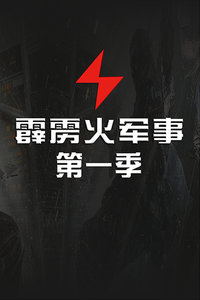 霹雳火军事 第一季