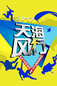 天海风行2017