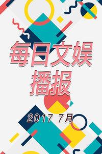 每日文娱播报 2017 7月