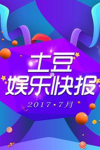 土豆娱乐快报 2017 7月